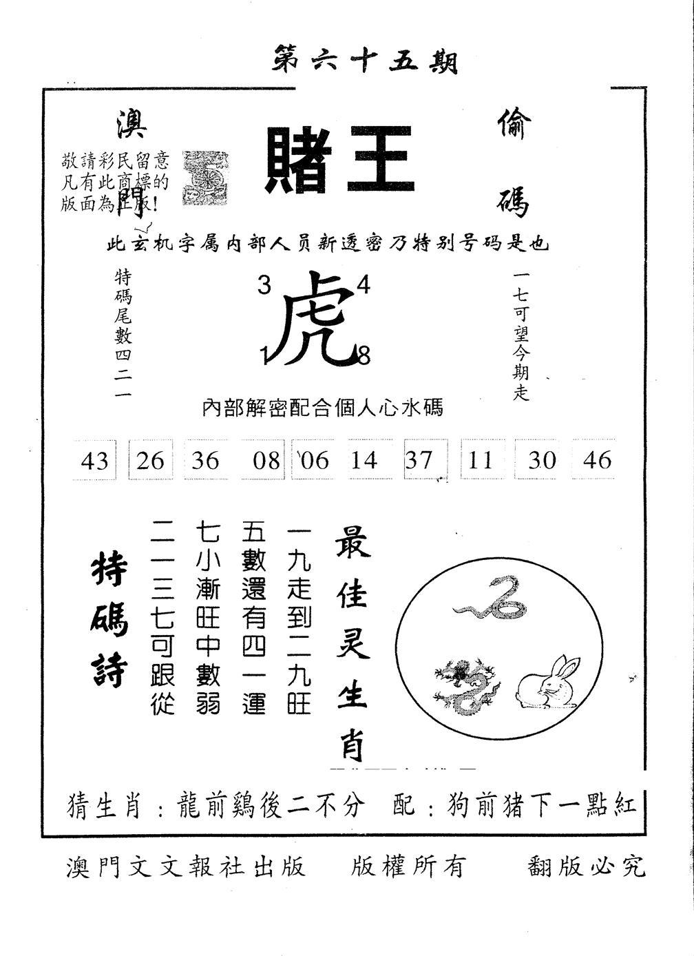 065期另版赌王(黑白)