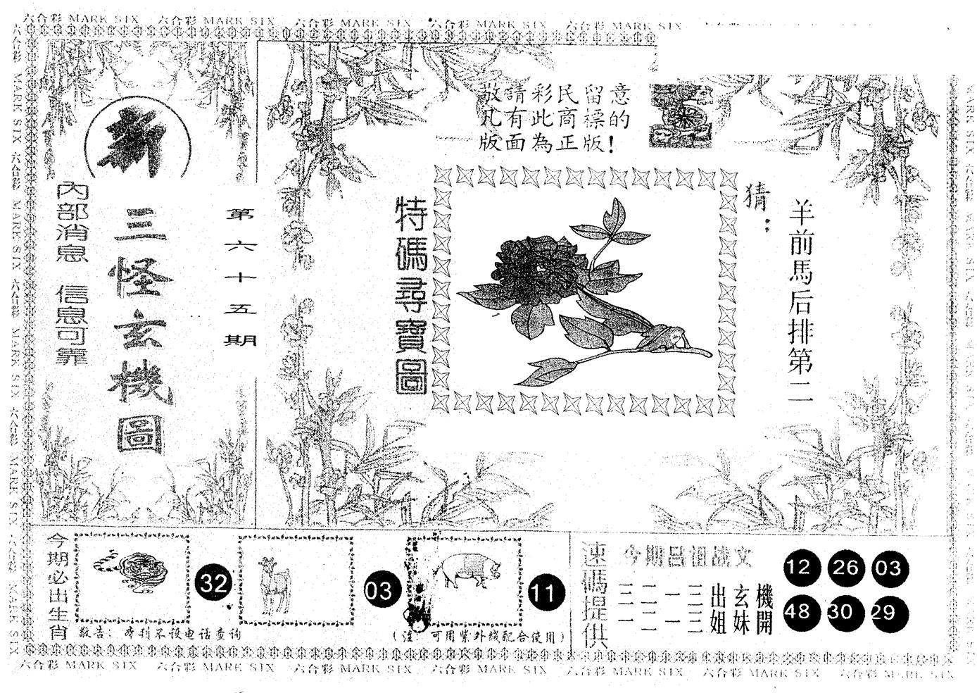 065期另版新三怪(黑白)