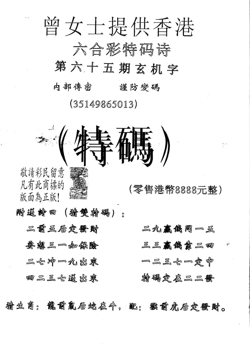 065期另版曾女士特码诗(黑白)