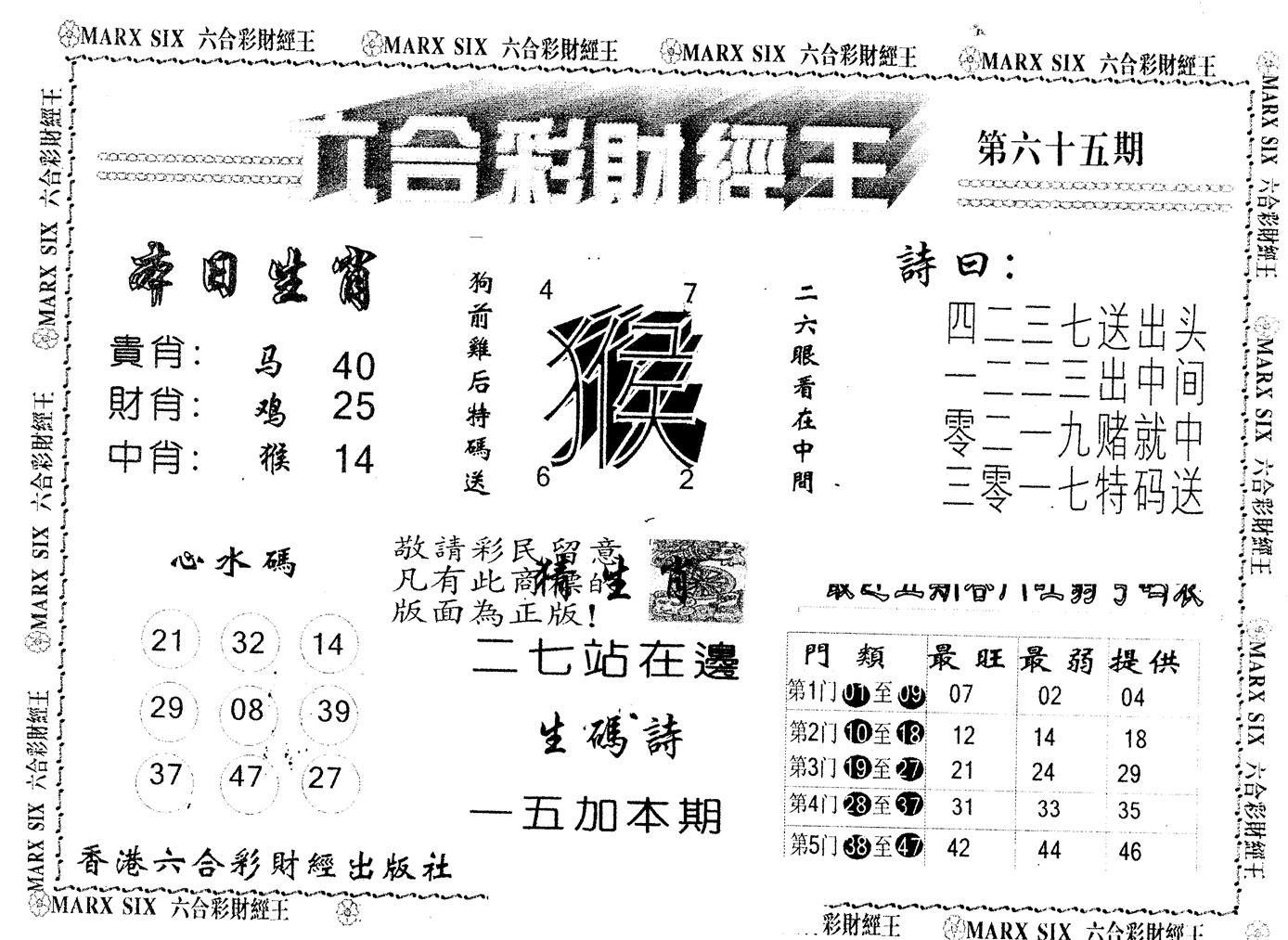 065期另版财经王一(黑白)