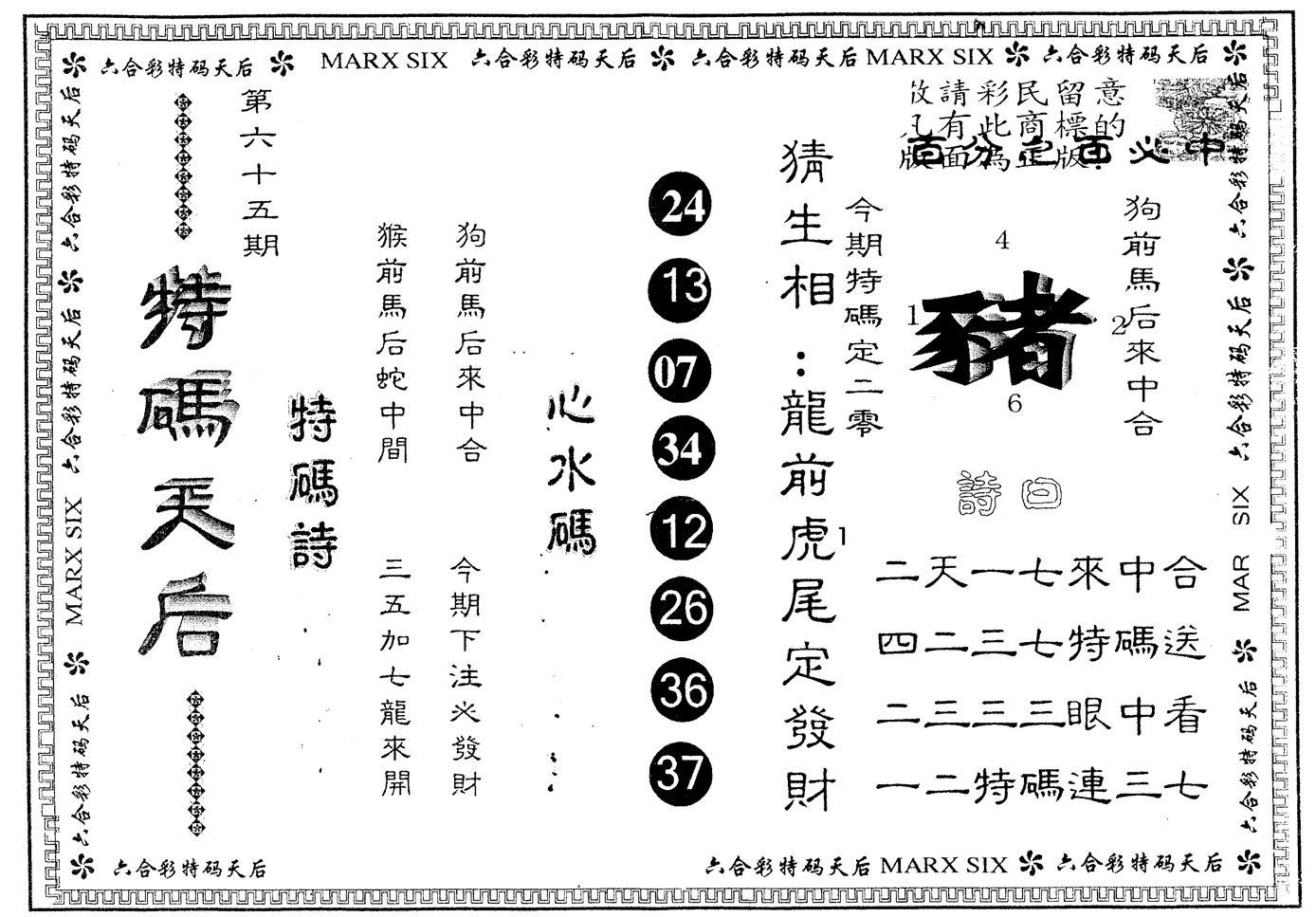 065期另版特码天后(黑白)