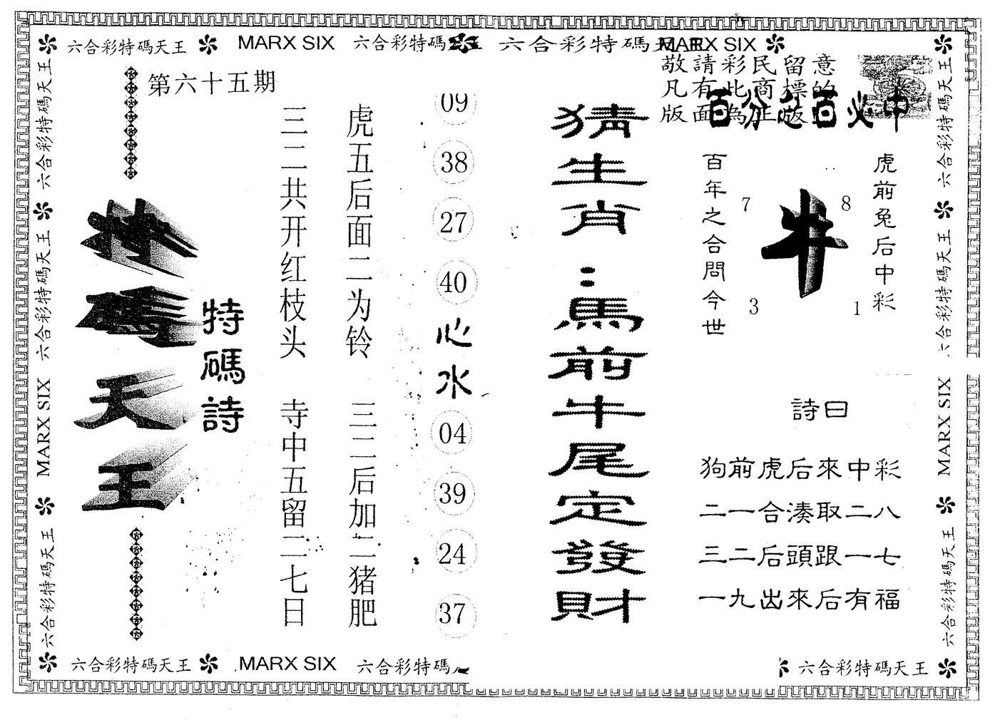 065期另版特码天王(黑白)