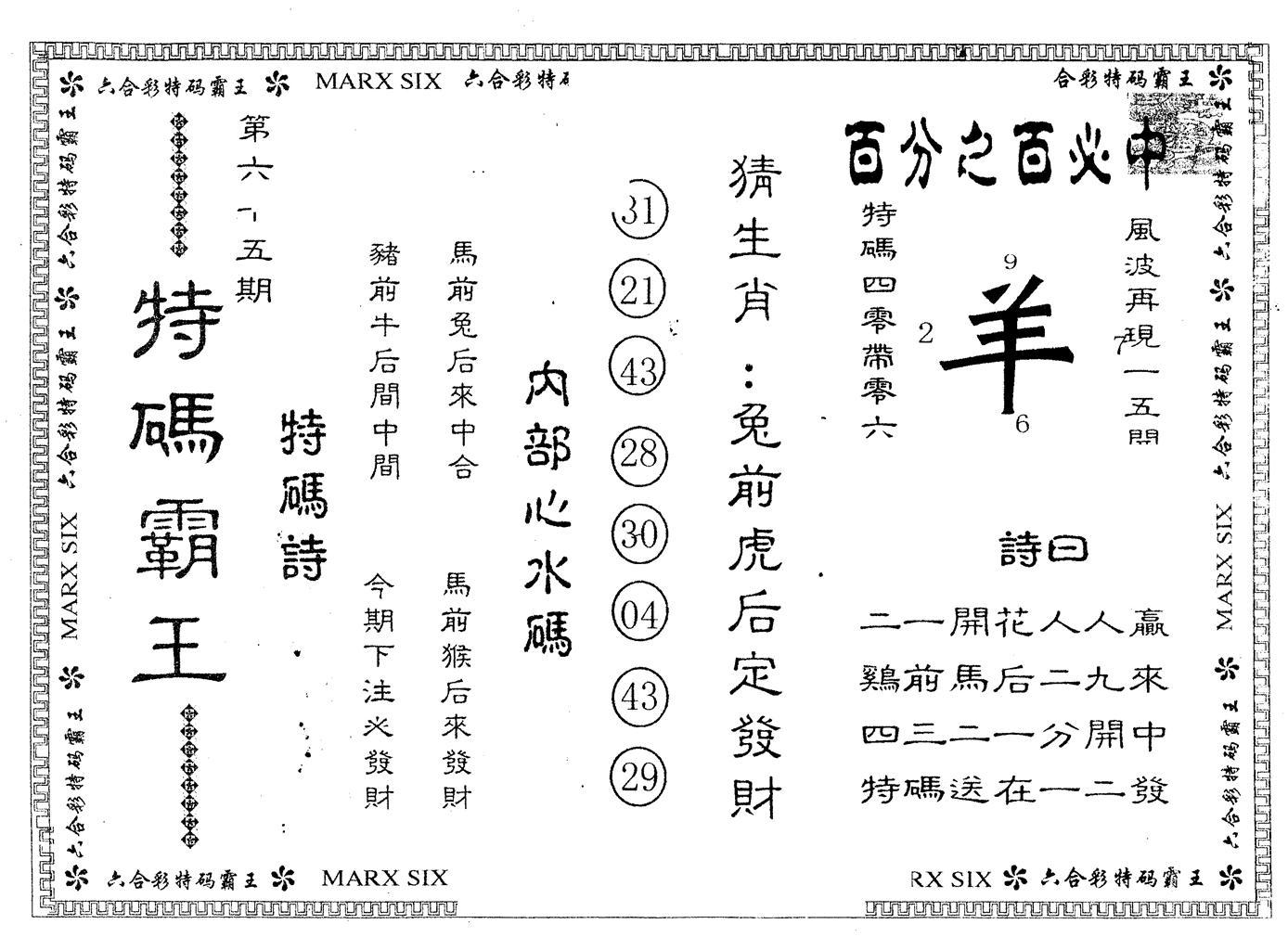 065期另版特码霸王(黑白)