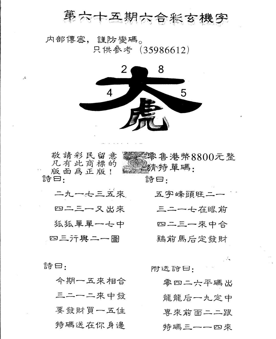 065期另版880玄机字(黑白)