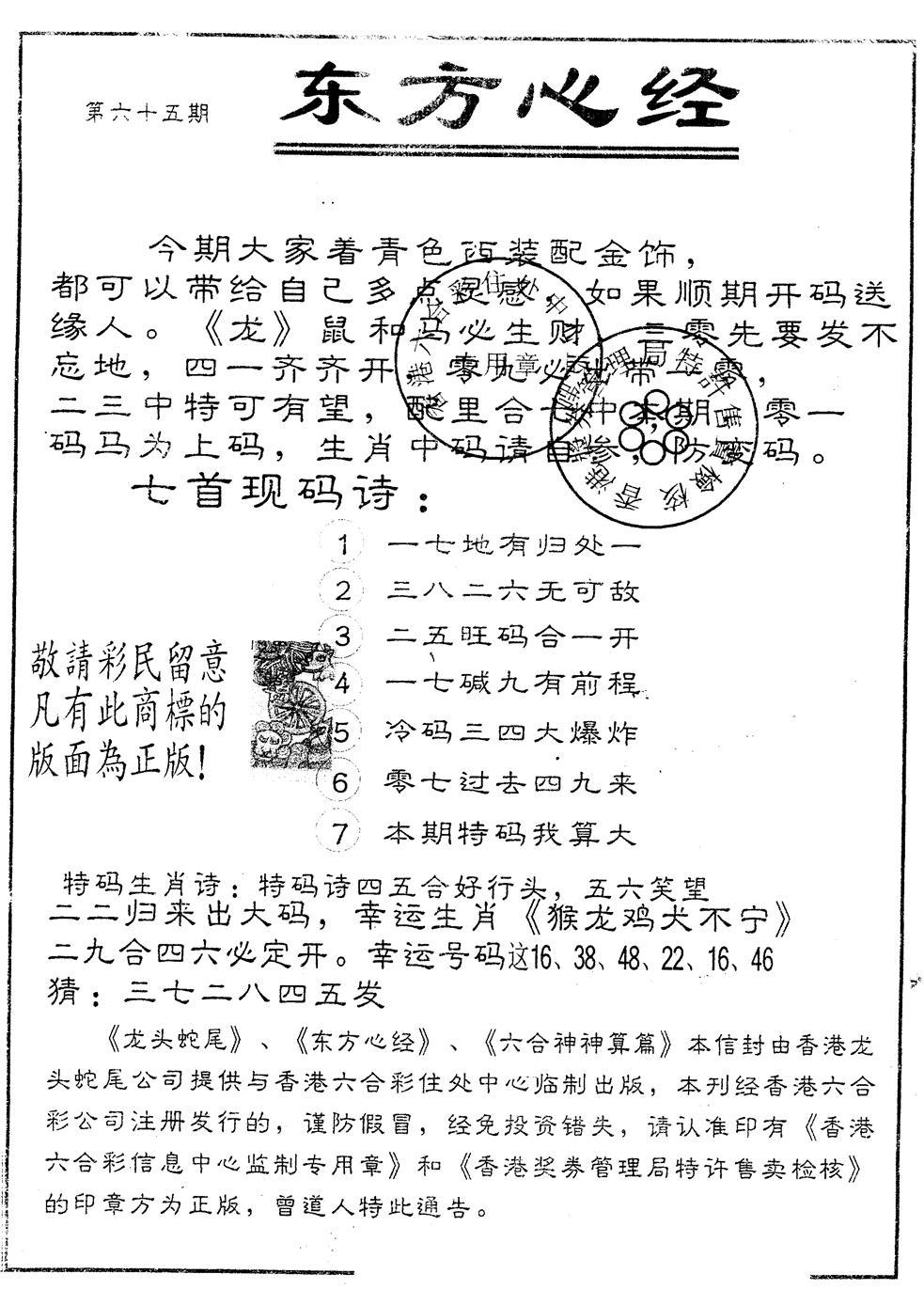 065期另版东方心经(黑白)