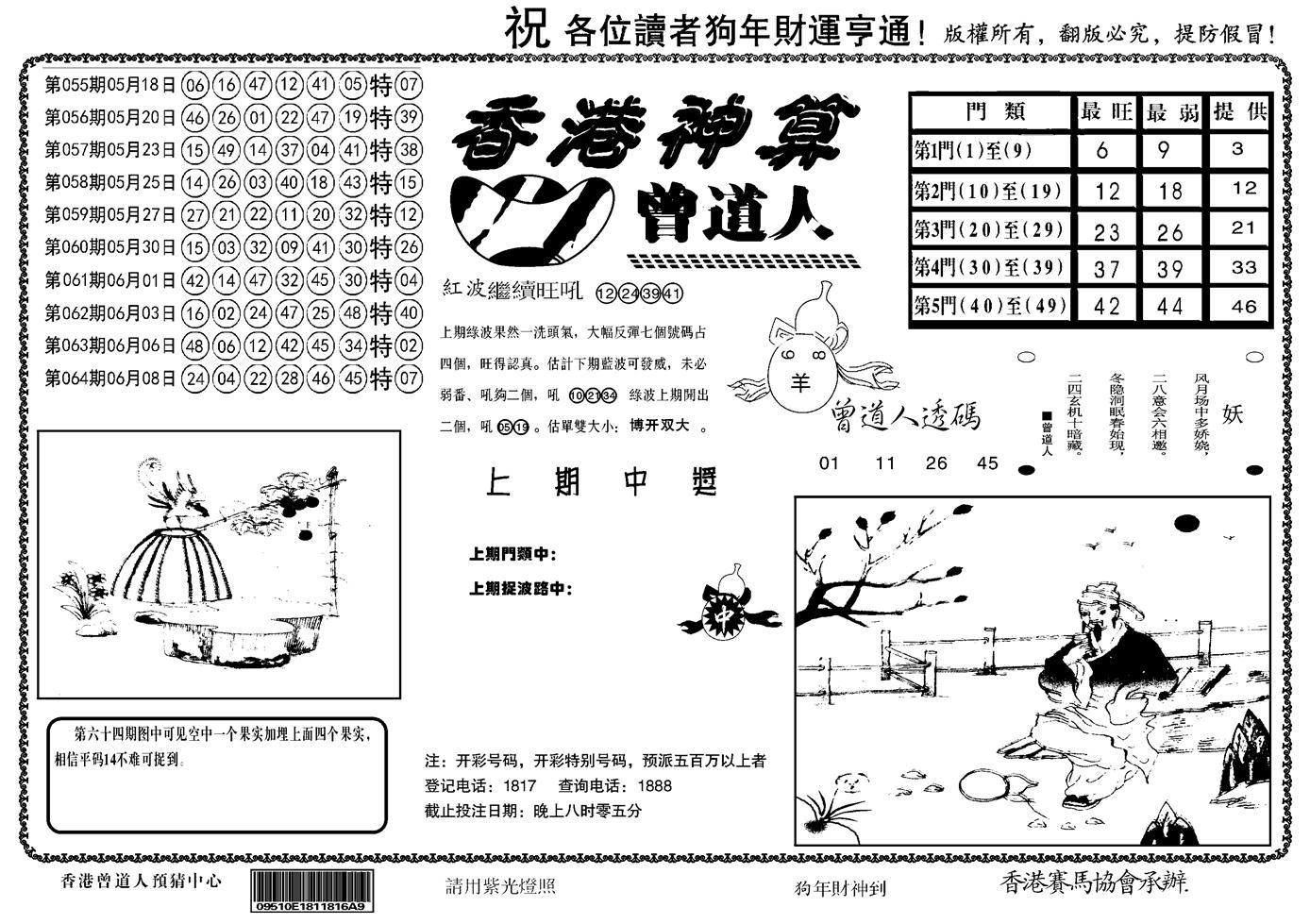 065期另香港神算(黑白)