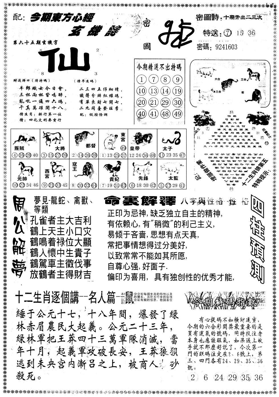 065期另版东方心经B(黑白)