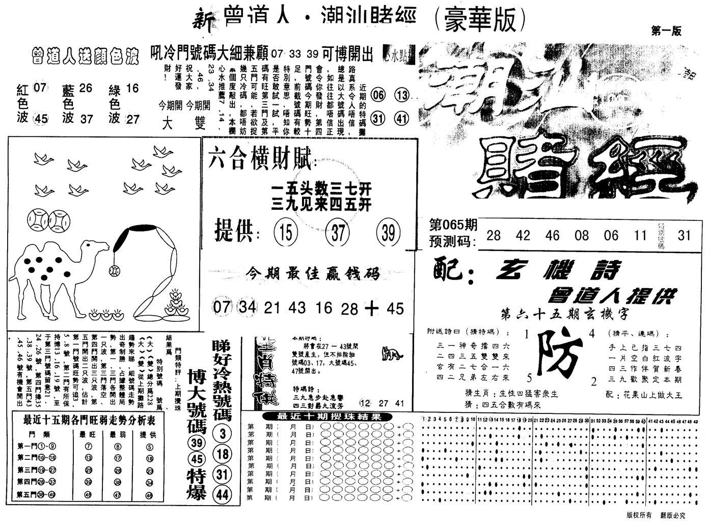 065期另版潮汕赌经濠华版A(黑白)