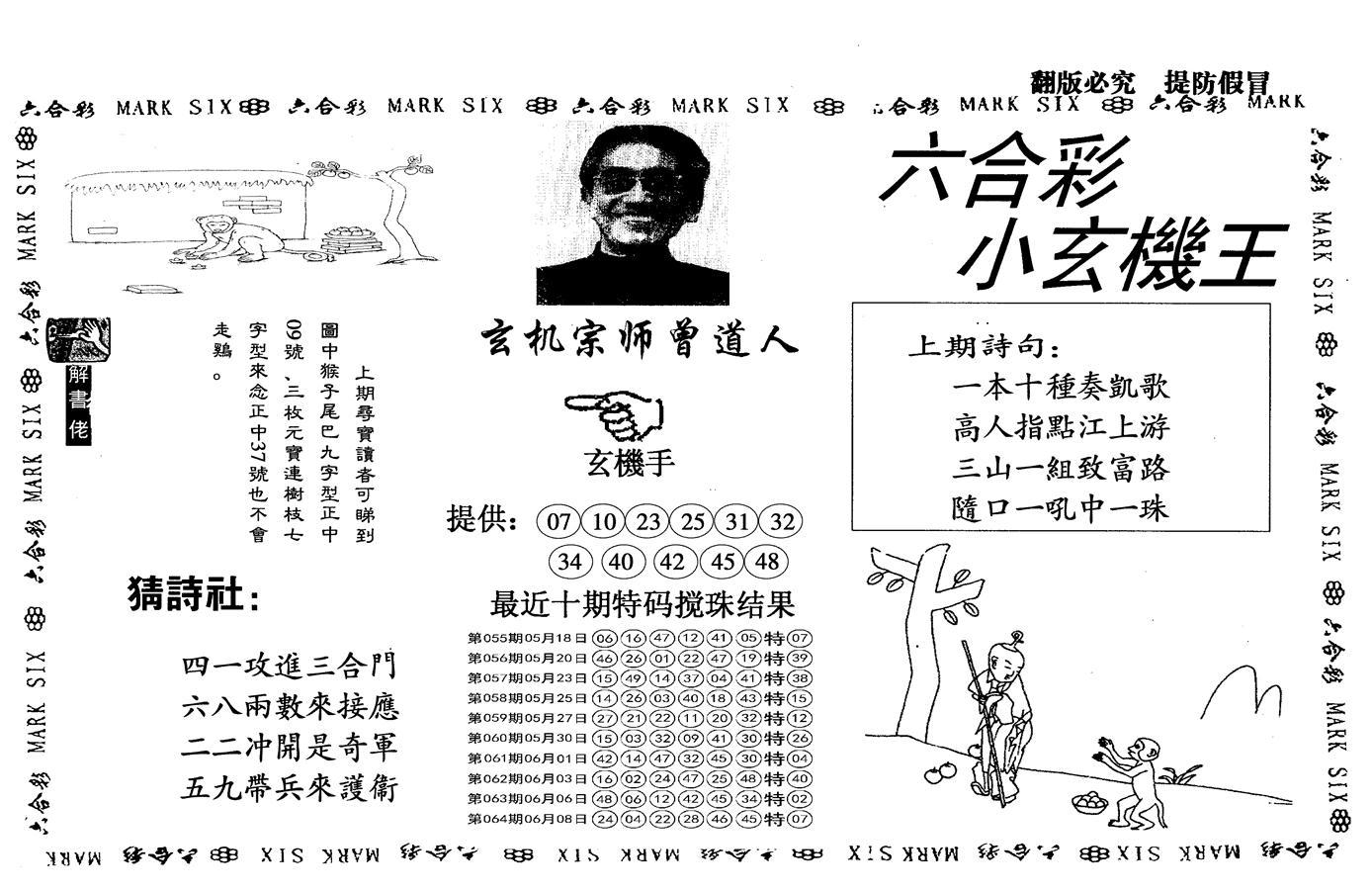 065期另小玄机王(黑白)