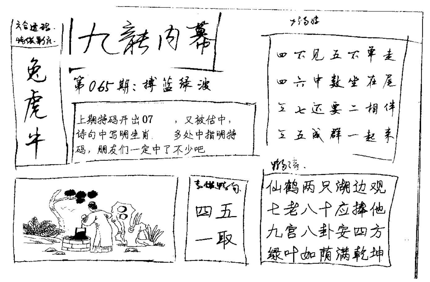 065期九龙内幕手写(黑白)