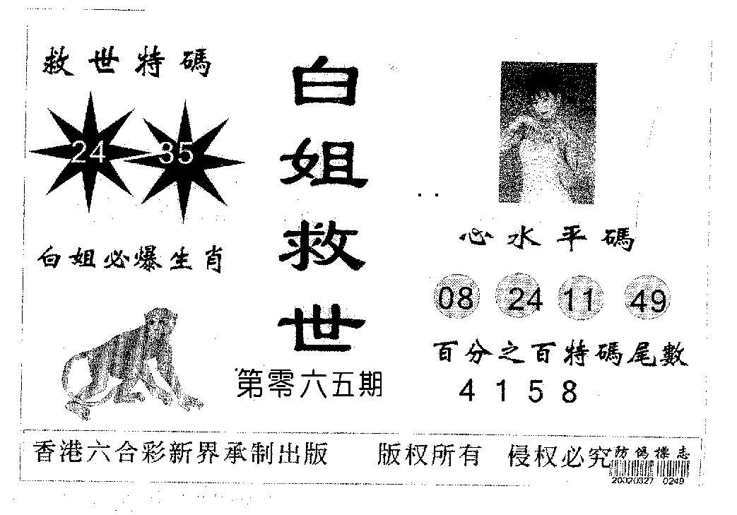065期白姐救世(黑白)