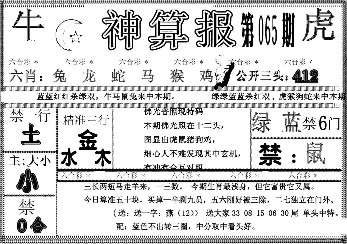 065期另神算报(黑白)