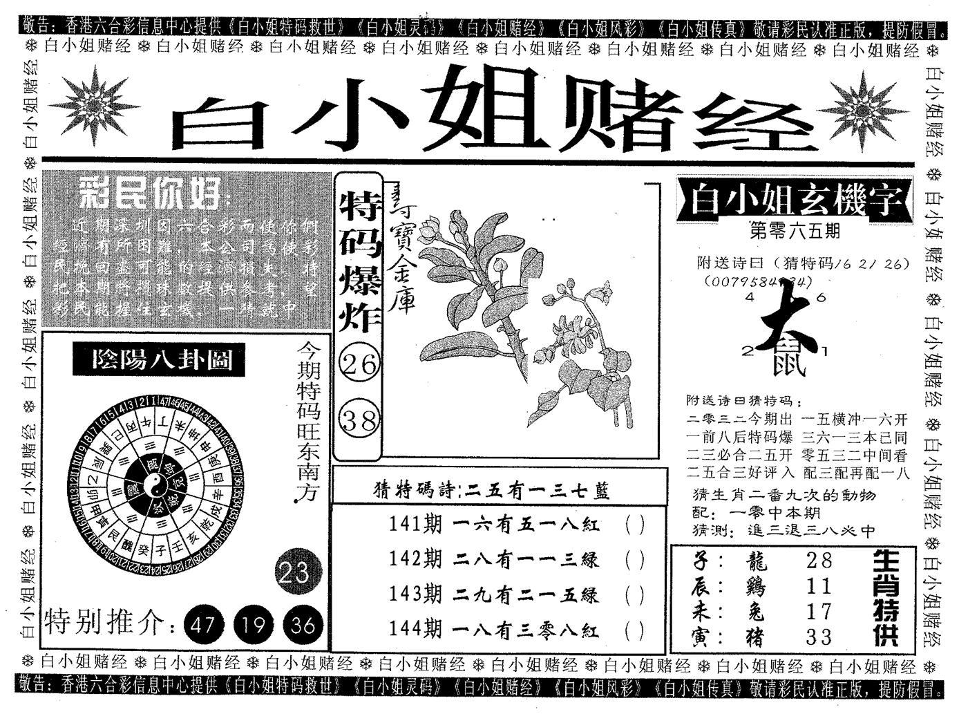 065期白姐赌经(黑白)