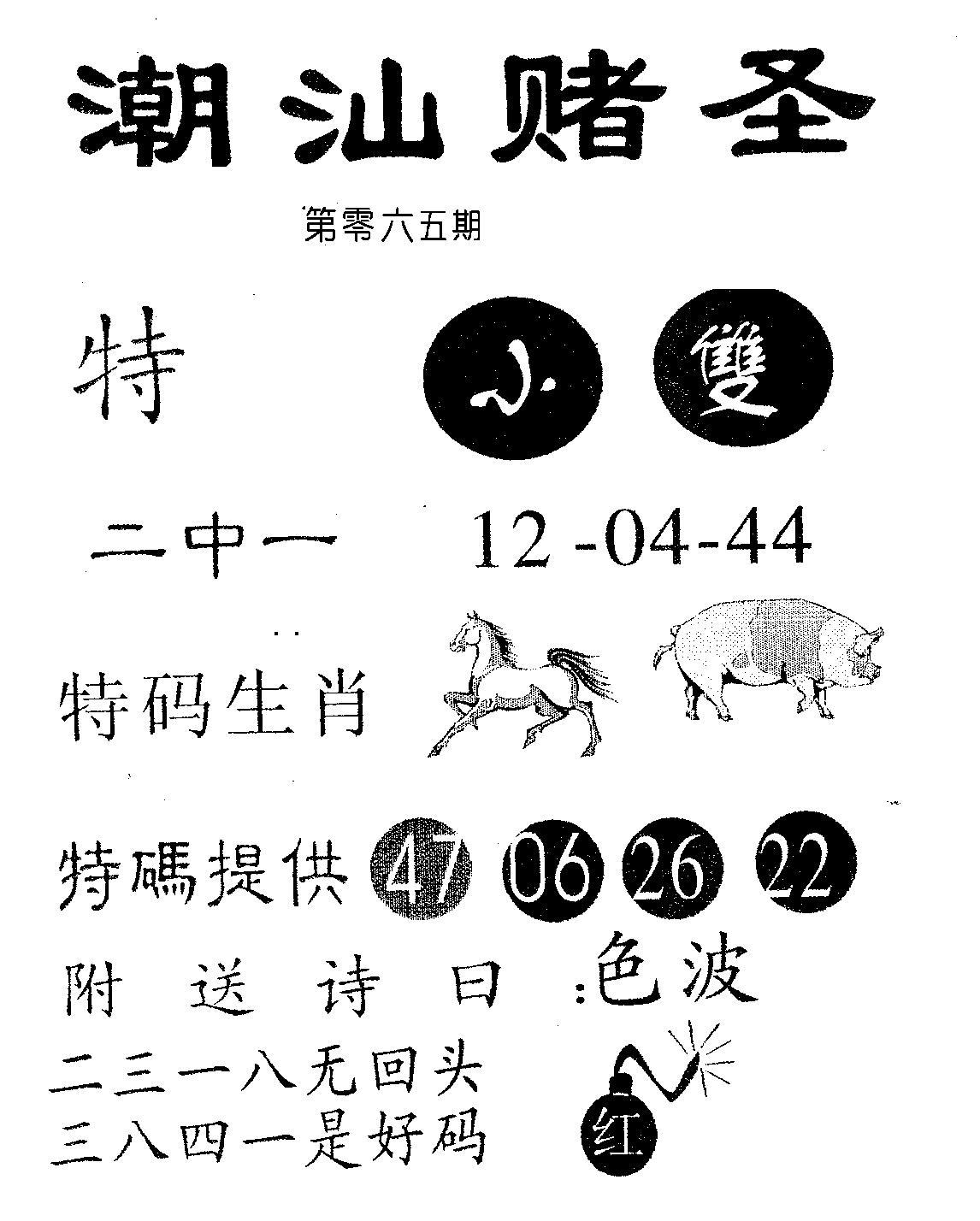 065期潮汕赌圣(黑白)