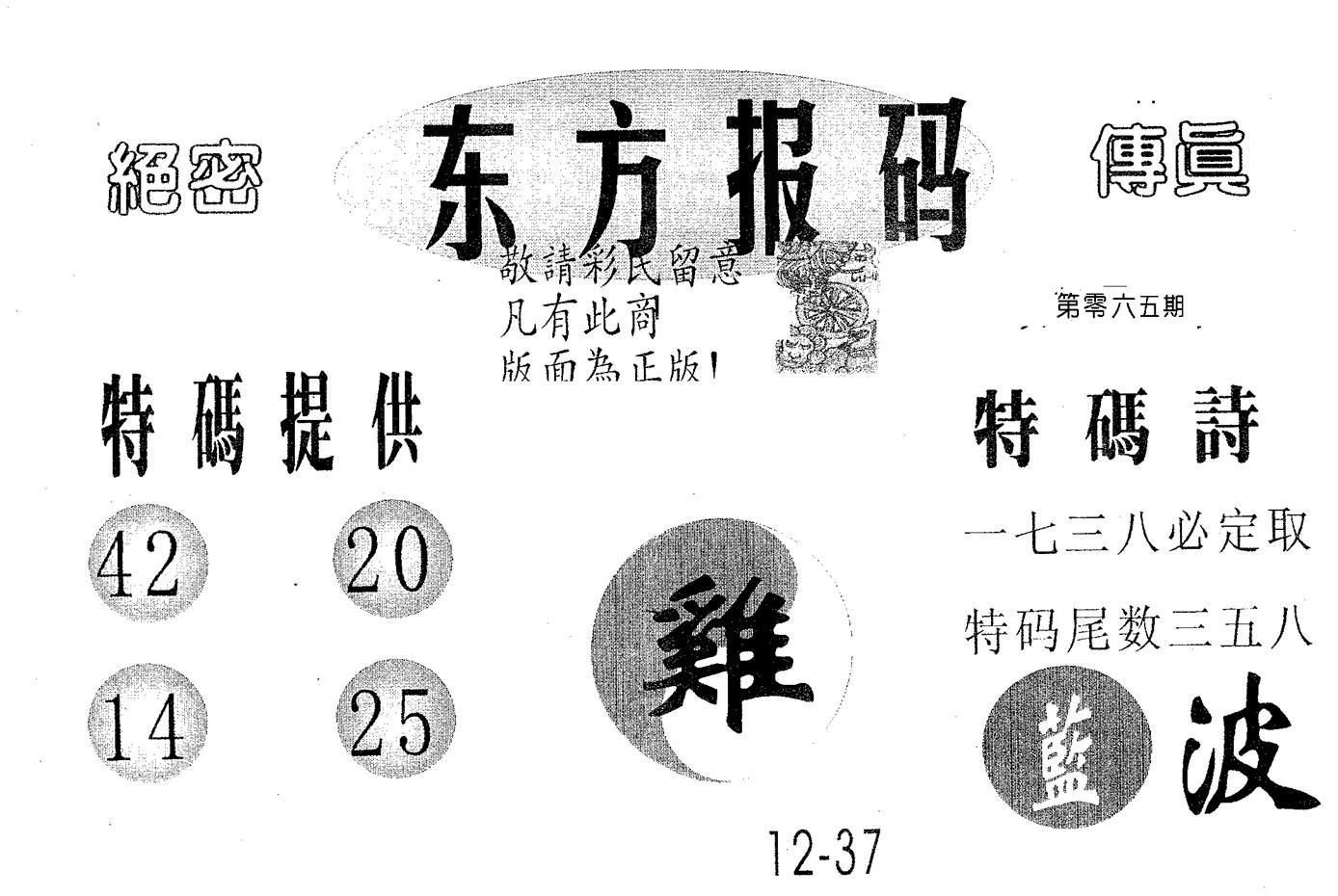 065期东方报码(黑白)