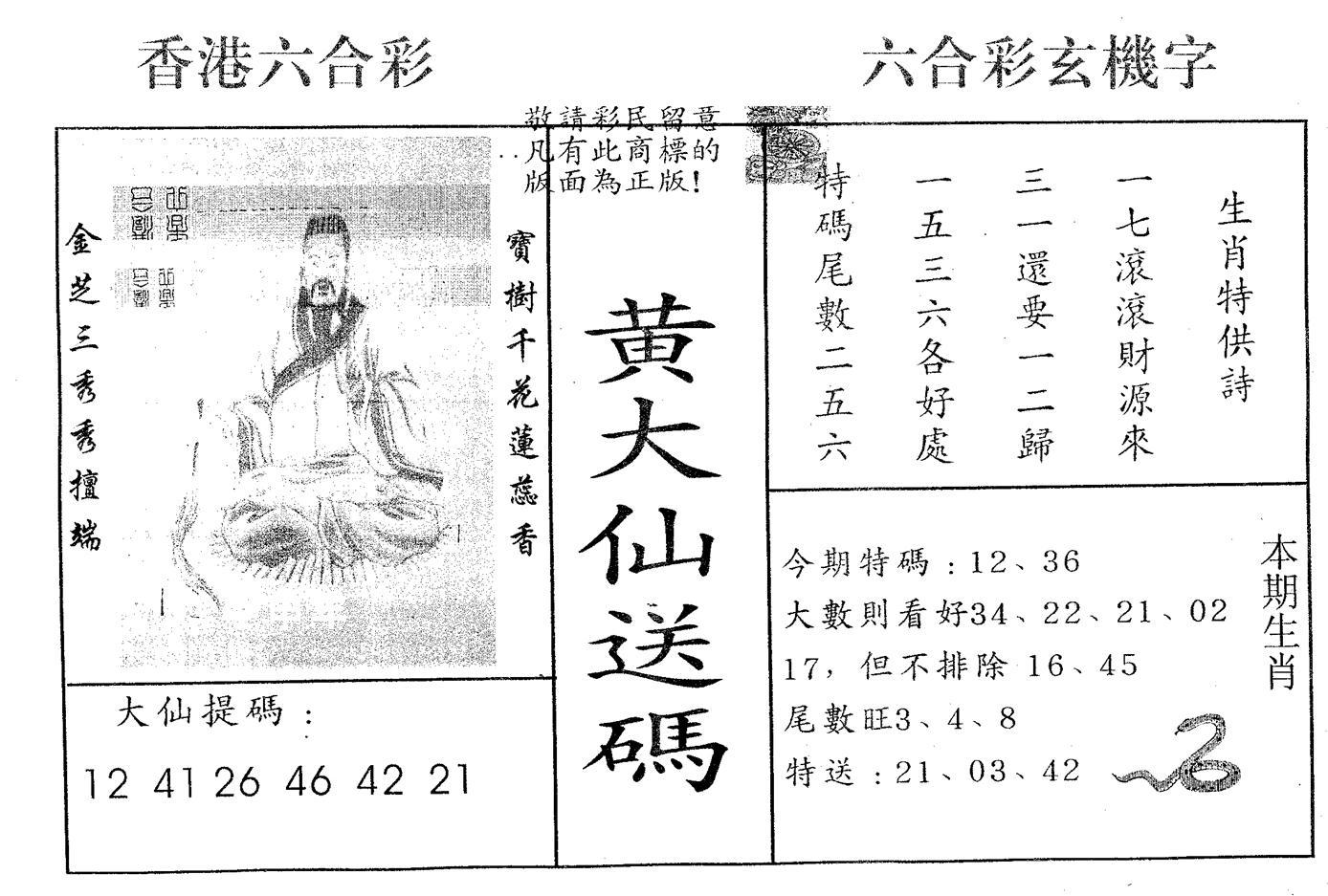 065期黄大仙送码A(黑白)