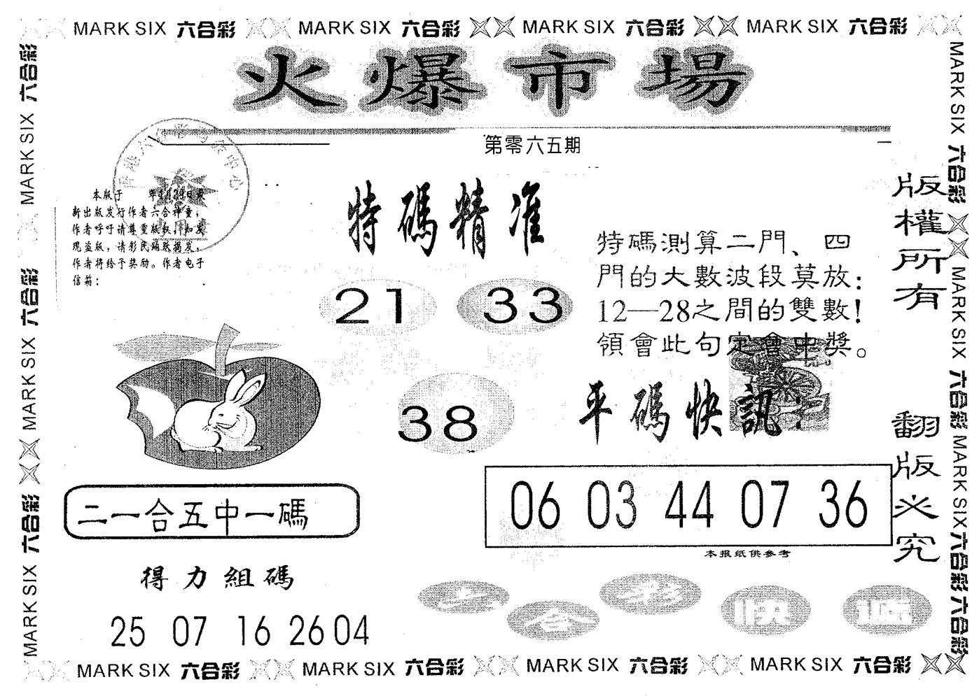 065期火爆市场(黑白)