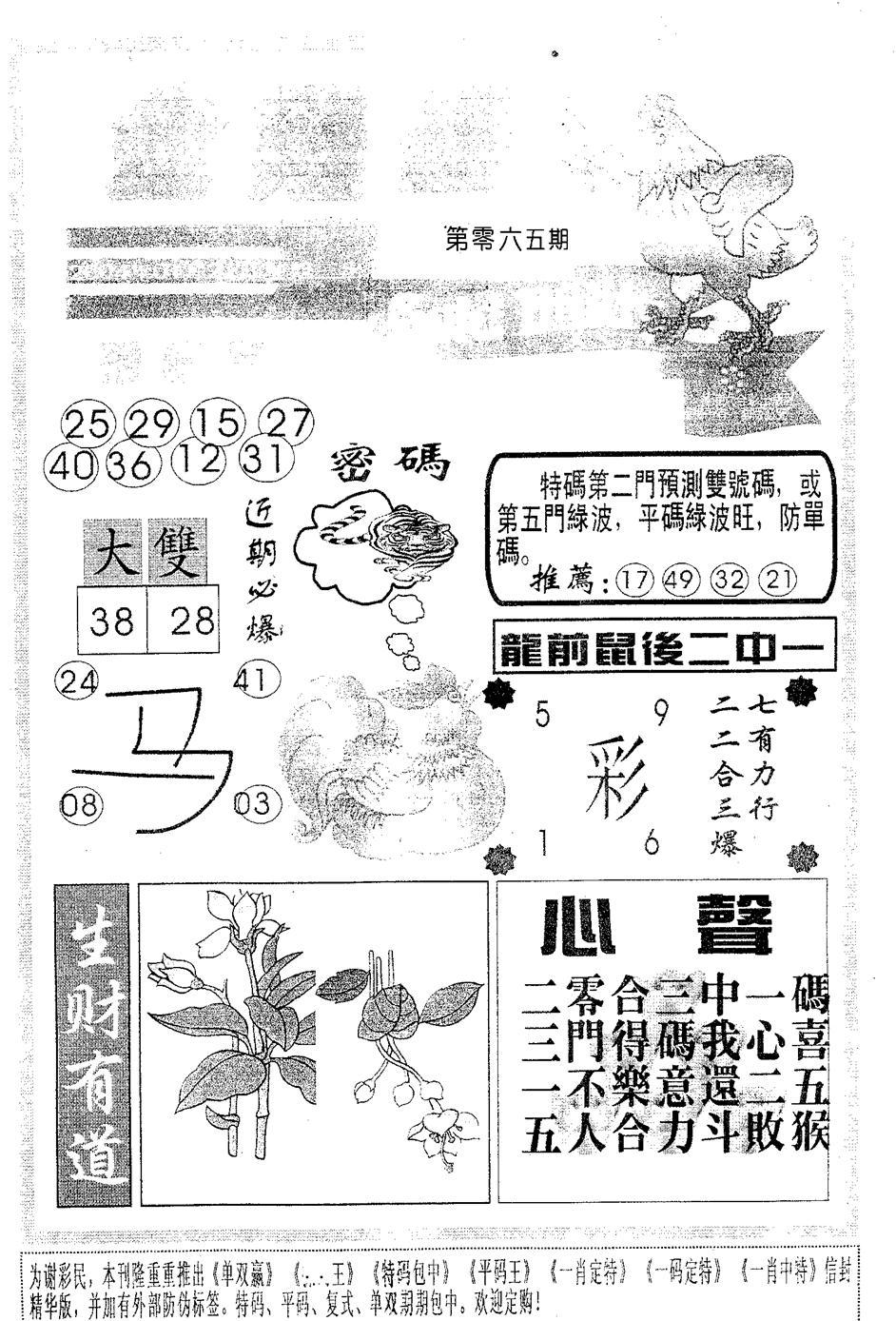 065期金鸡母(黑白)