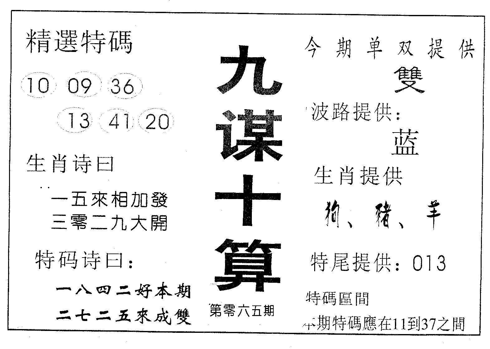 065期九谋十算(黑白)