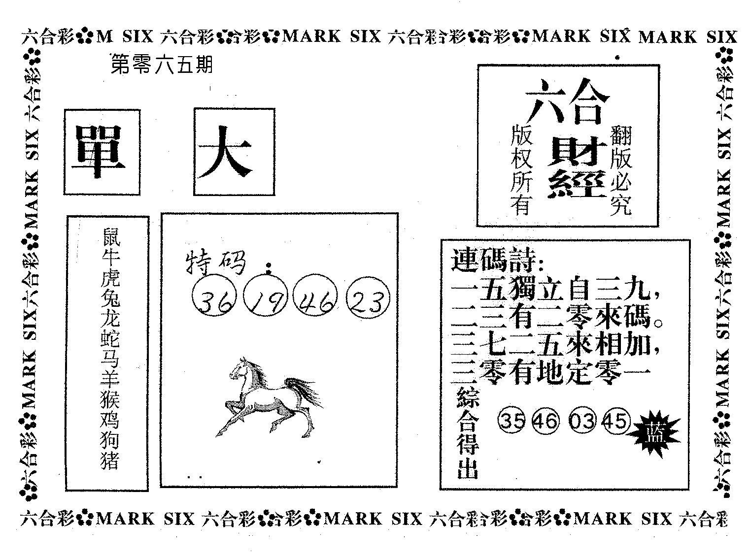 065期六合财经(黑白)