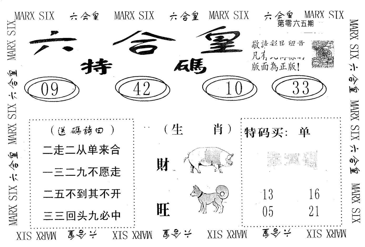 065期六合皇(黑白)