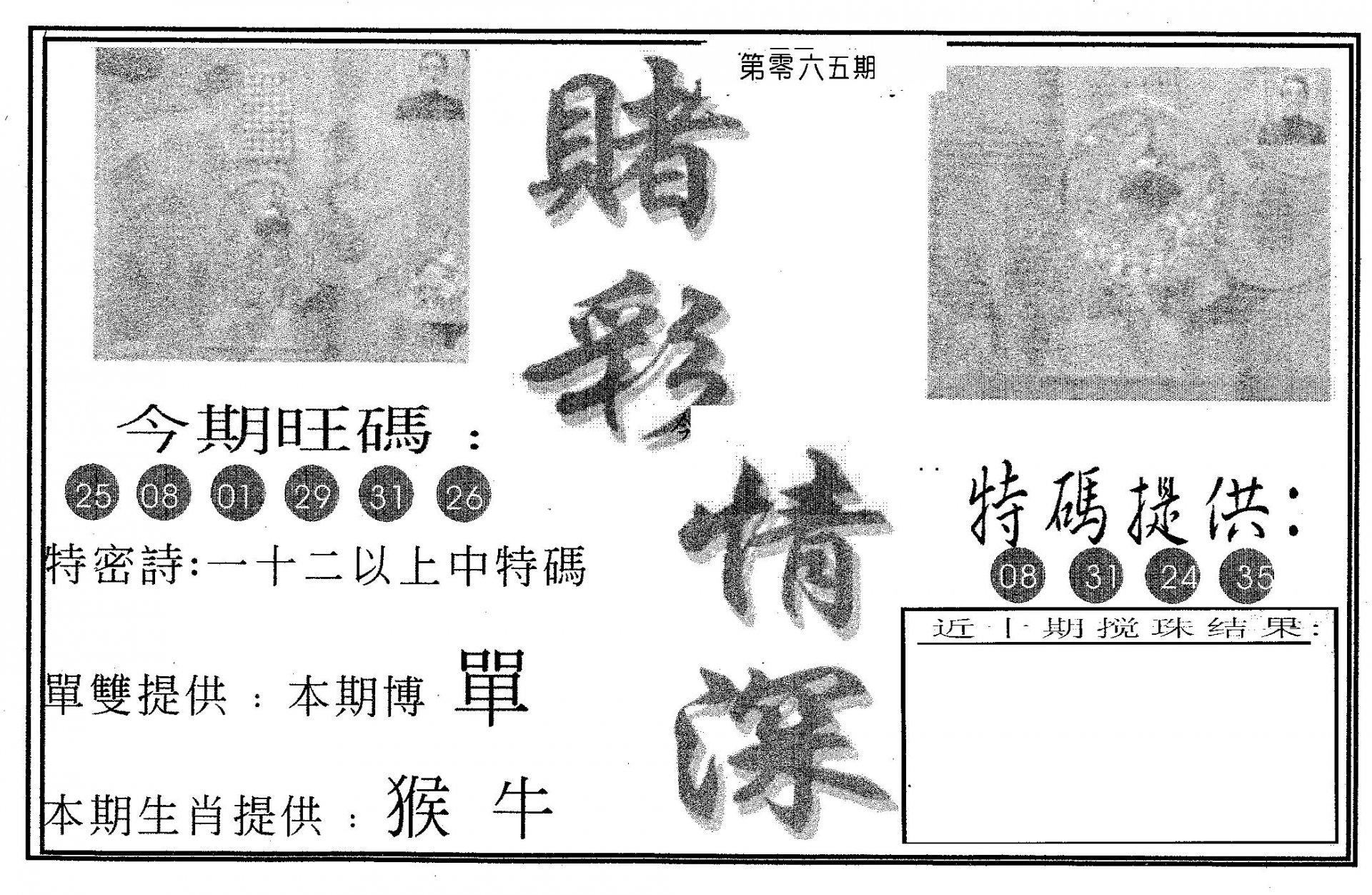 065期赌彩情深A(黑白)