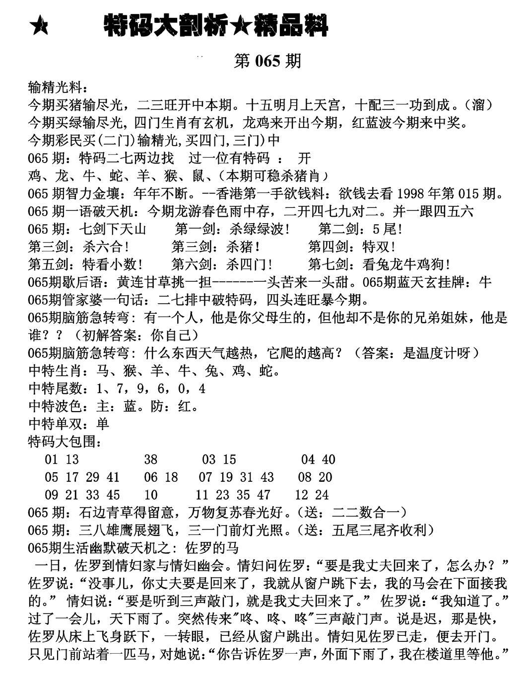 065期特码大剖析(黑白)