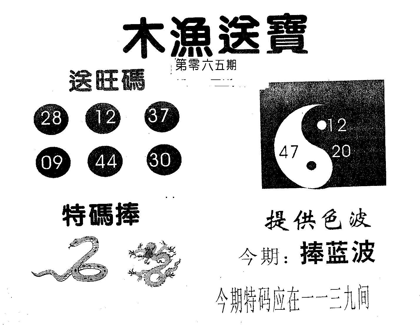 065期木渔送宝(黑白)