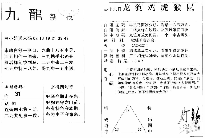 065期九龙新报(新)(黑白)