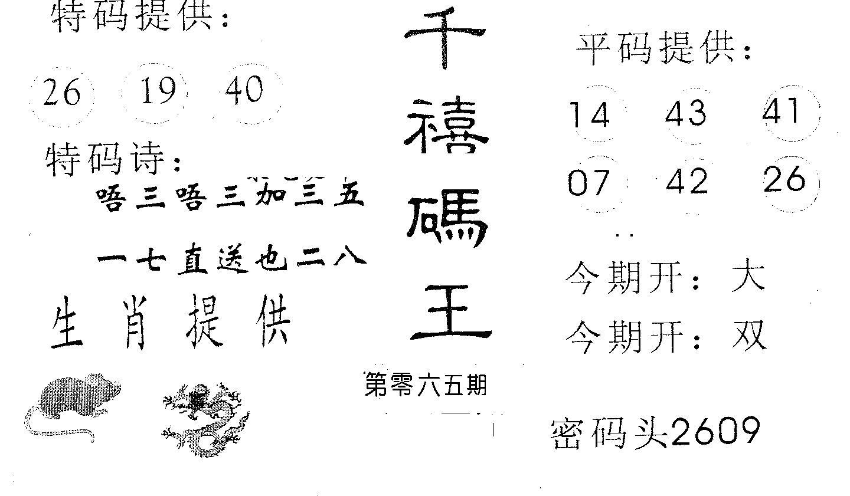 065期千禧码王(黑白)