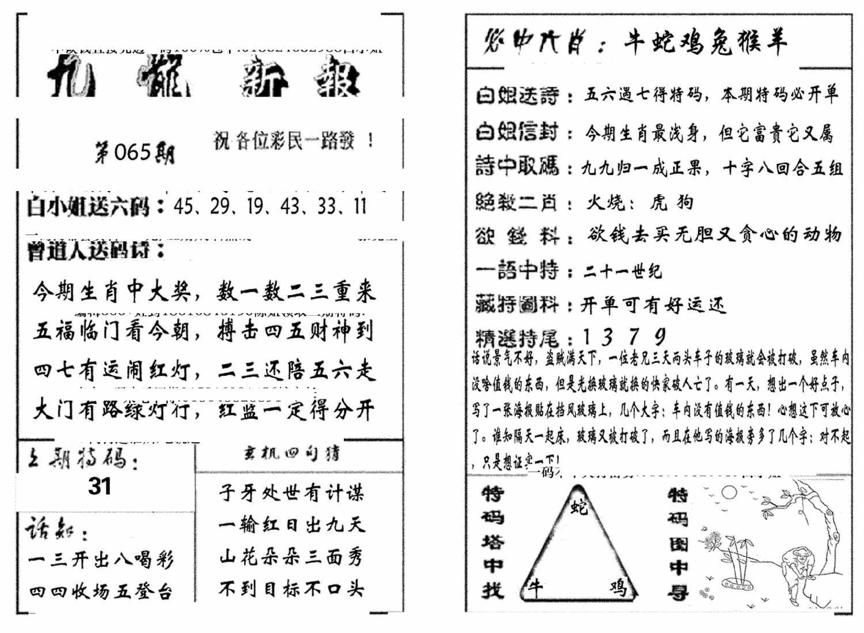 065期九龙新报(生肖版)(黑白)