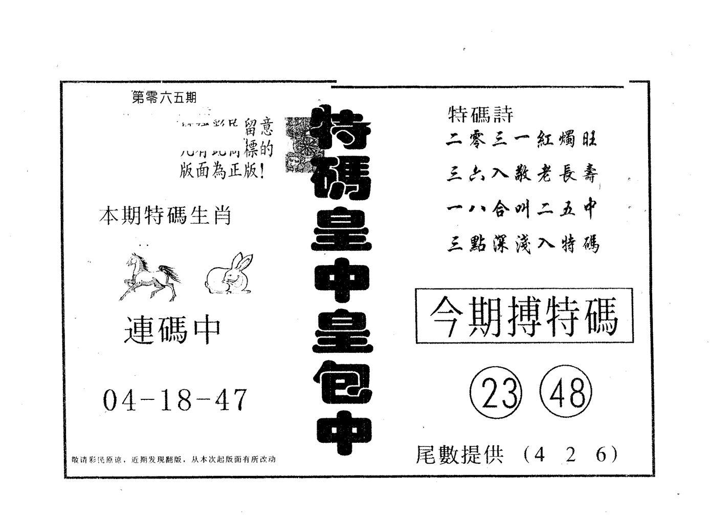 065期皇中皇B(黑白)