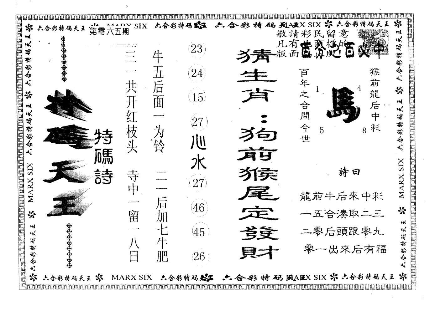 065期天码天王(黑白)
