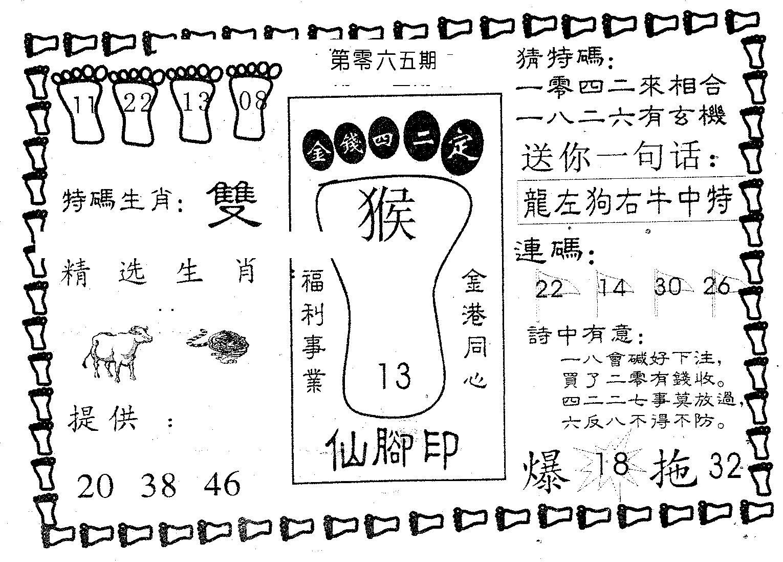 065期仙脚印(黑白)