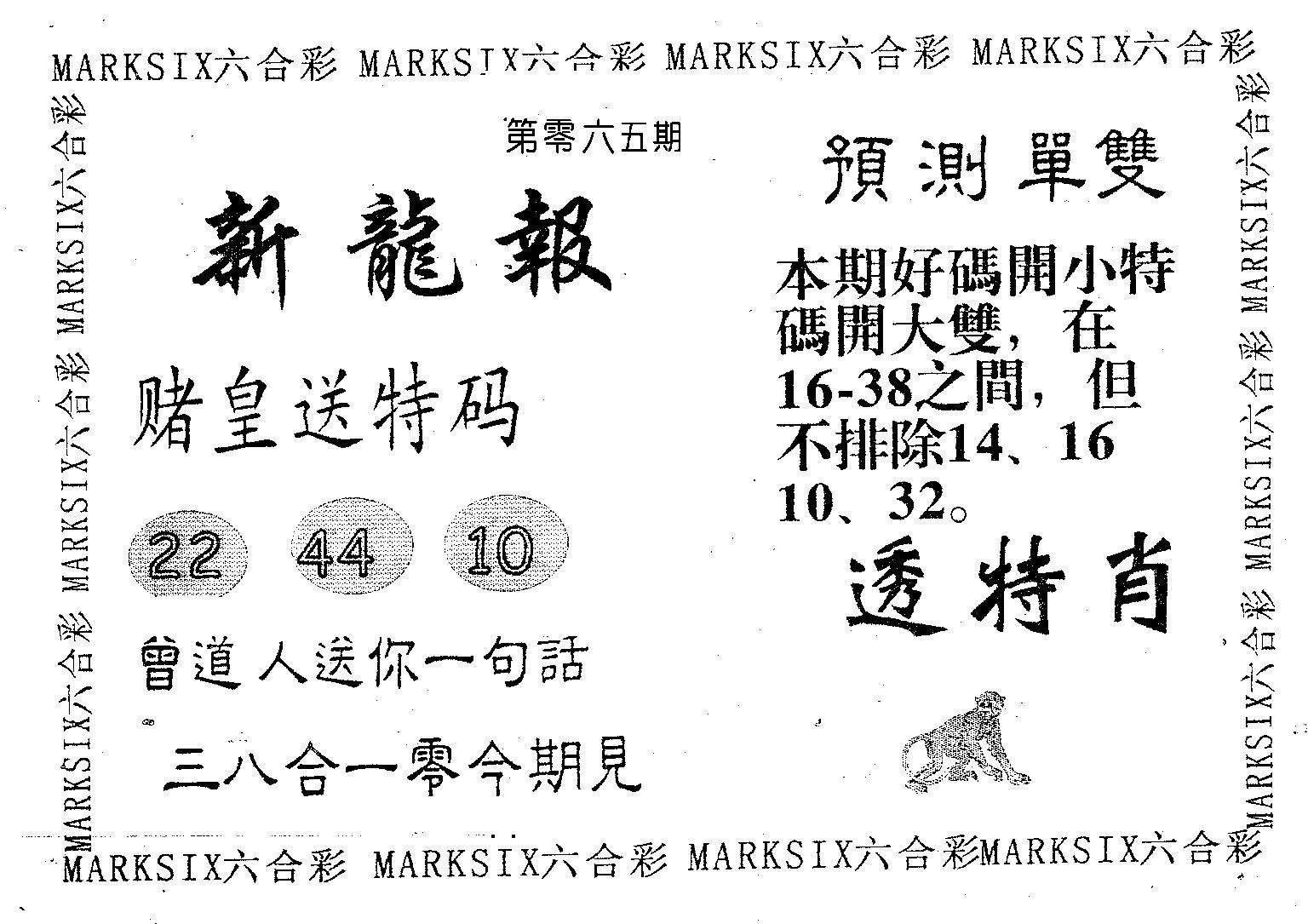 065期新龙报(黑白)