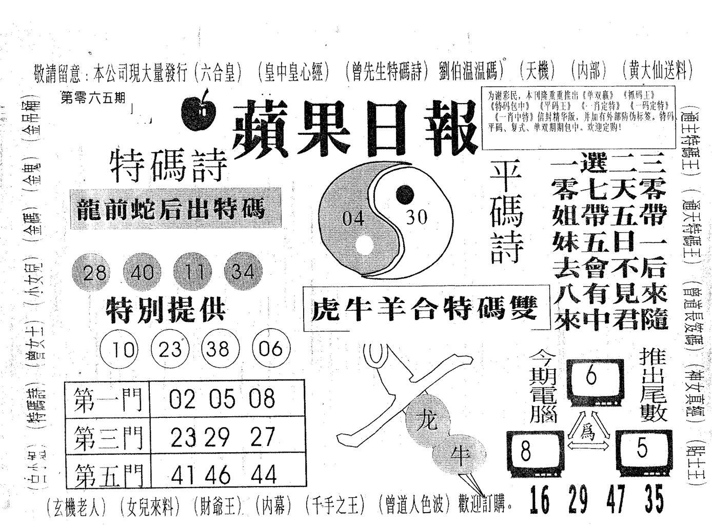 065期新苹果日报(黑白)