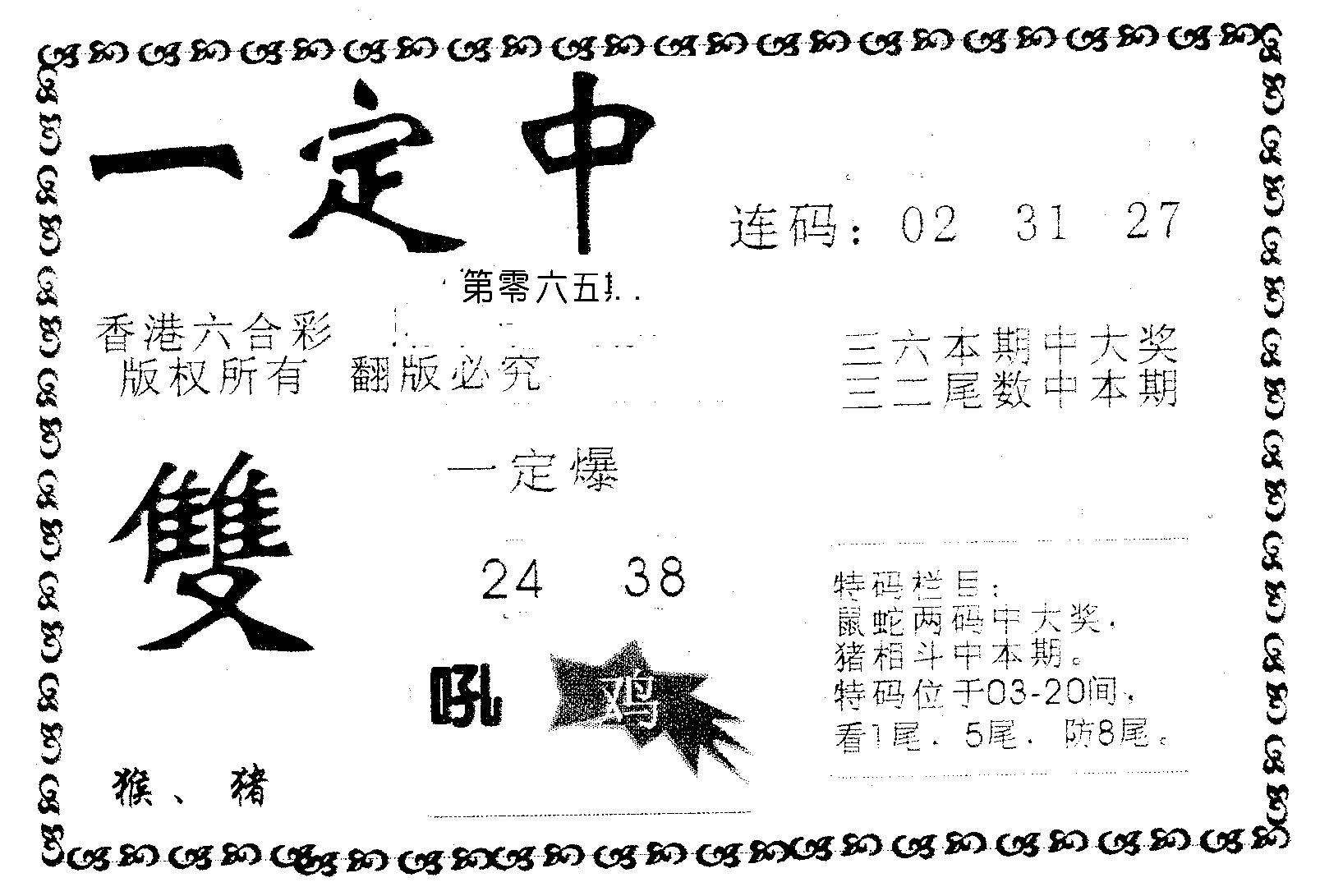 065期一定中(黑白)