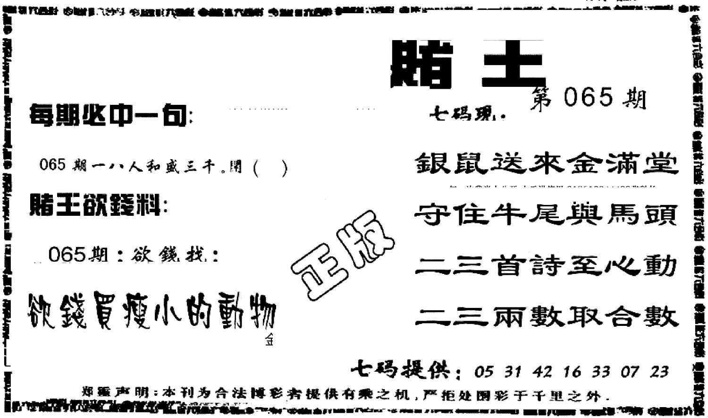 065期香港赌王(黑白)