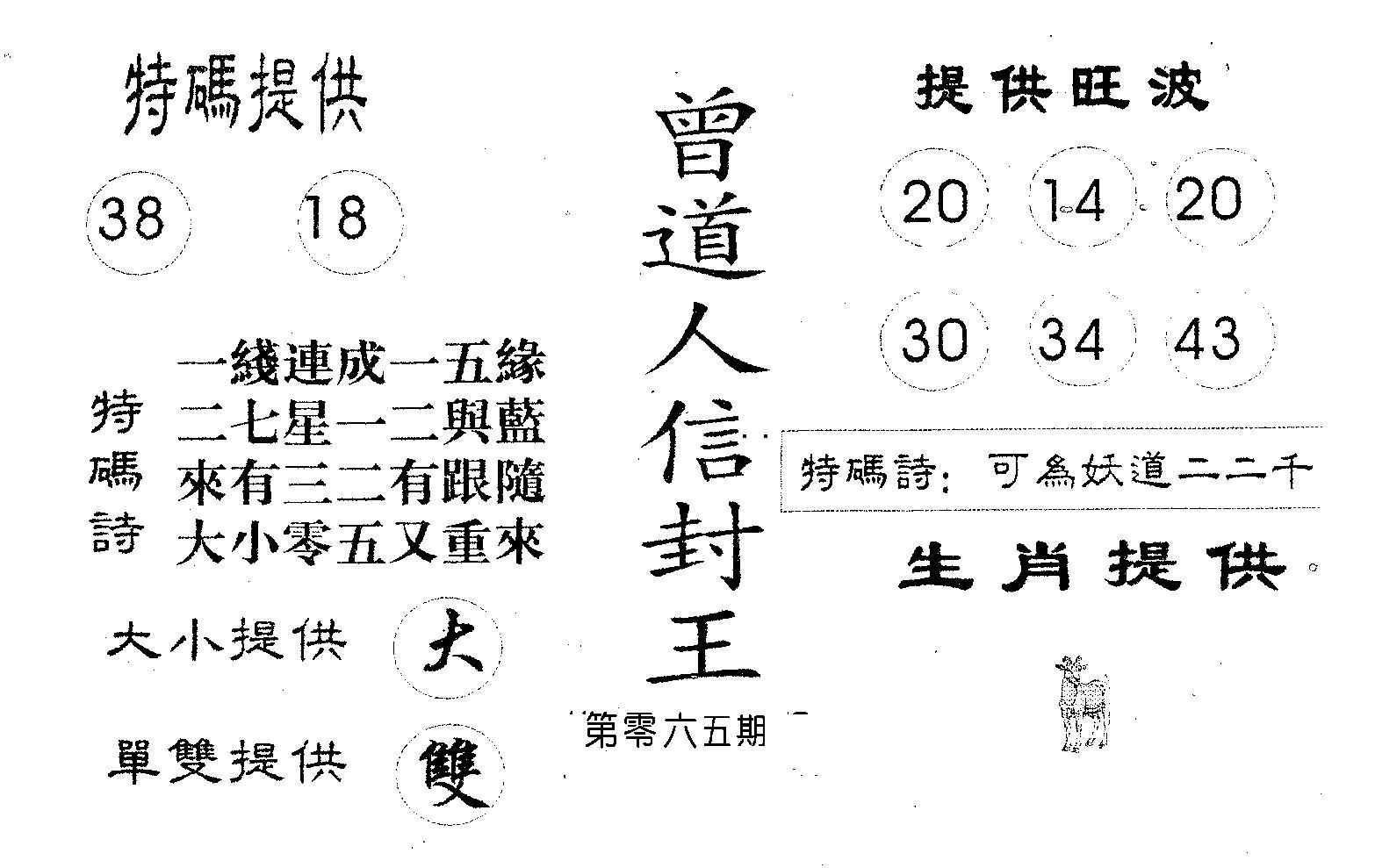 065期曾信封王(黑白)