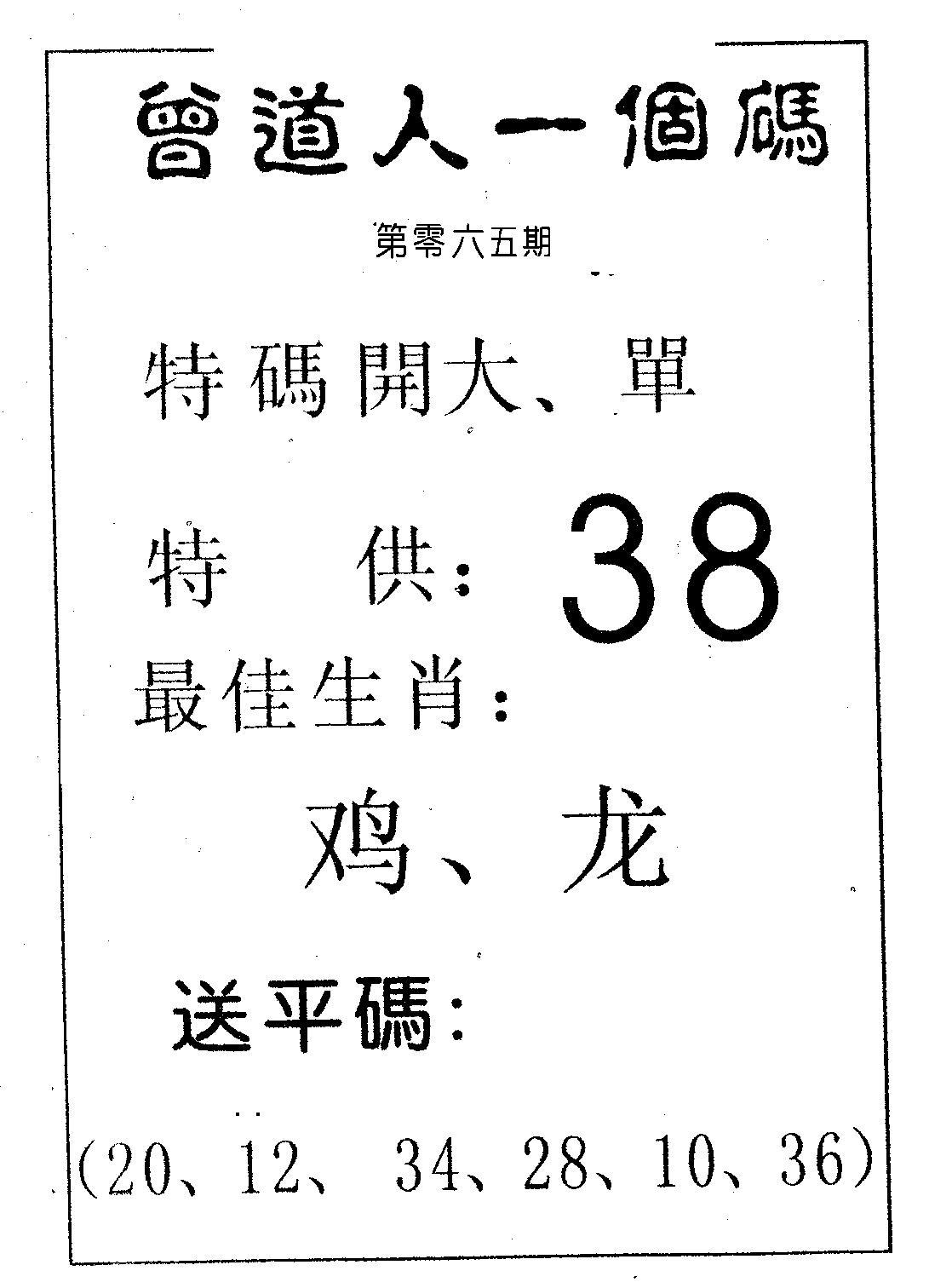 065期曾一个码(黑白)