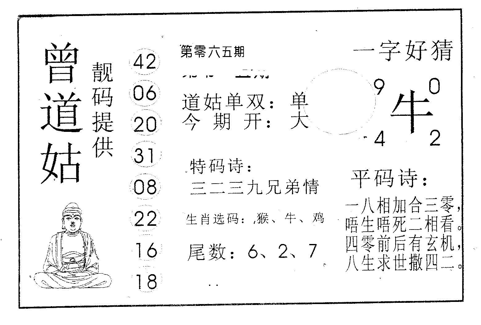 065期曾道姑(黑白)