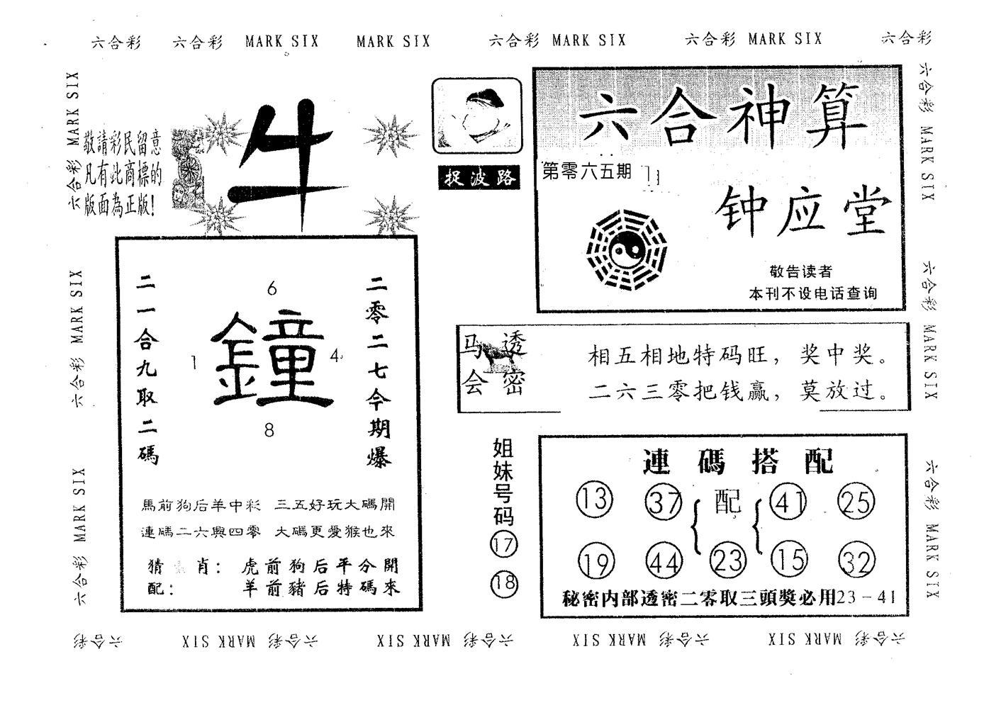 065期钟应堂(黑白)
