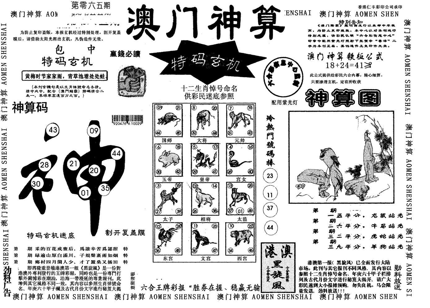 065期澳门神算(黑白)