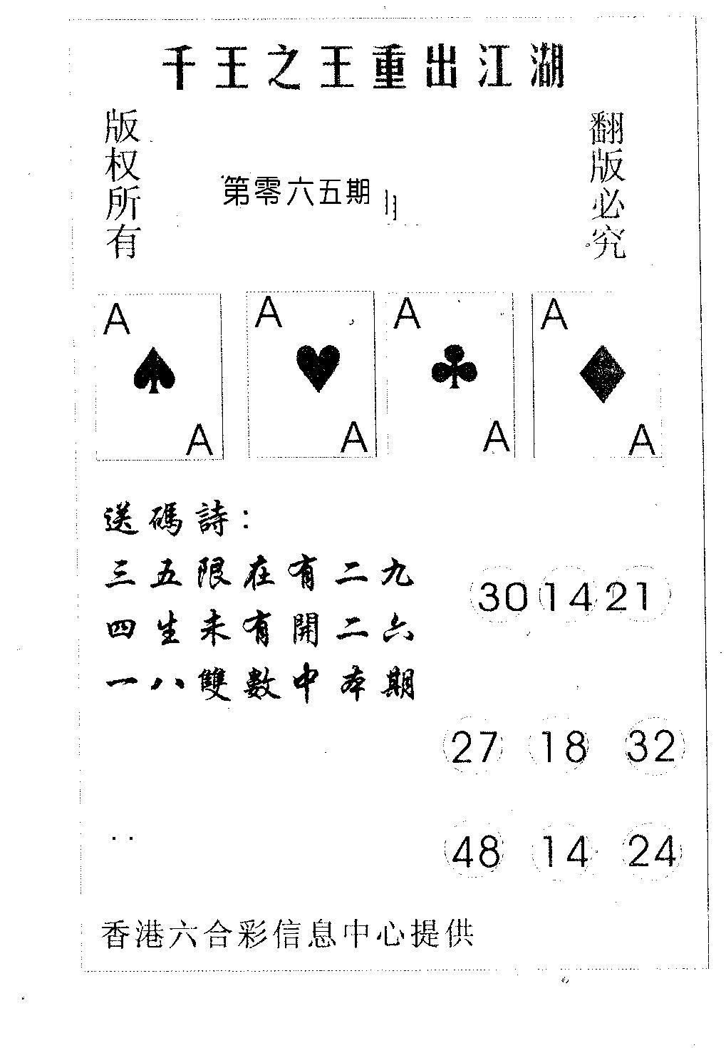 065期千王信封(黑白)