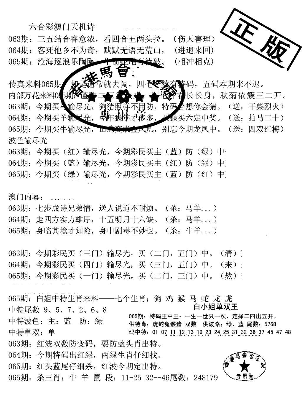 065期深圳特区报B(黑白)