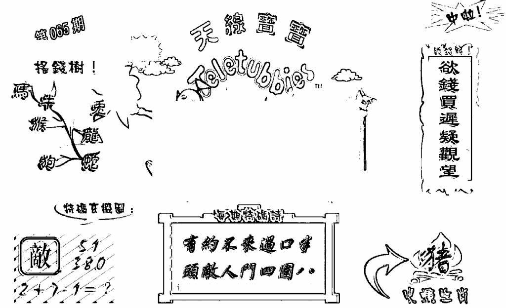 065期天线宝宝A(黑白)