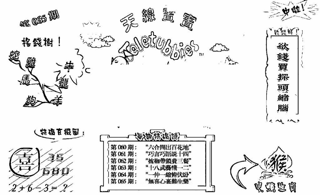 065期天线宝宝B(黑白)