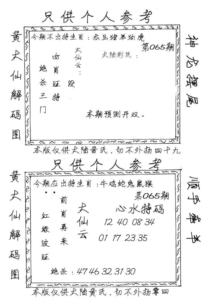 065期黄大仙梅花解码图(手写版)(黑白)