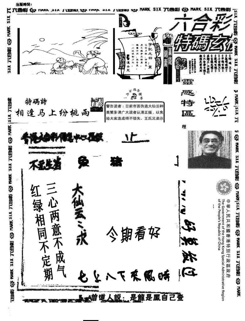 065期大仙云来料(黑白)