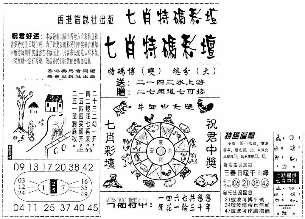 065期七肖特码彩坛(黑白)